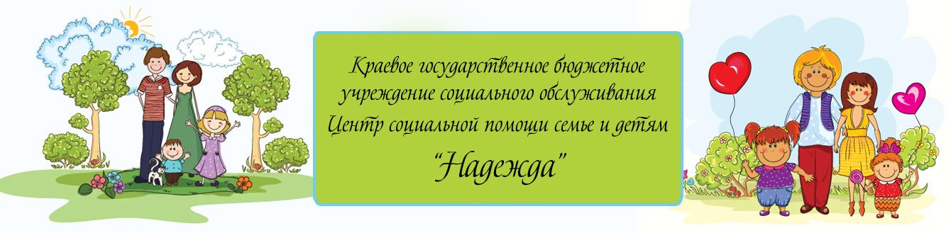 """КГБУ СО """"Центр семьи """"Надежда"""""""
